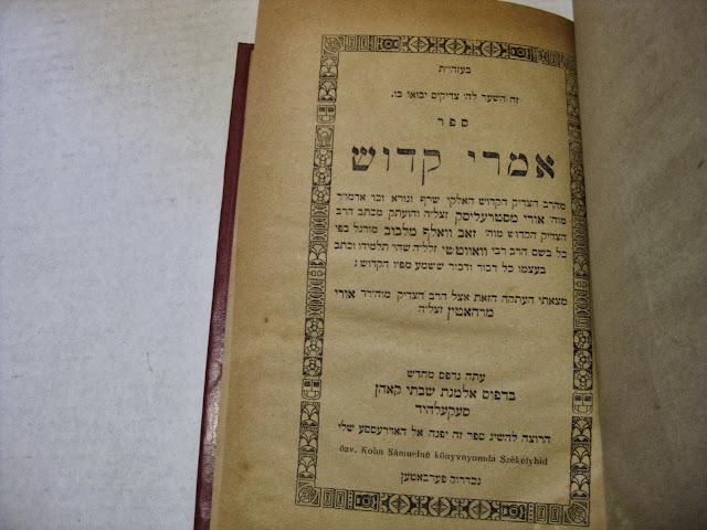 Rabbi sayings