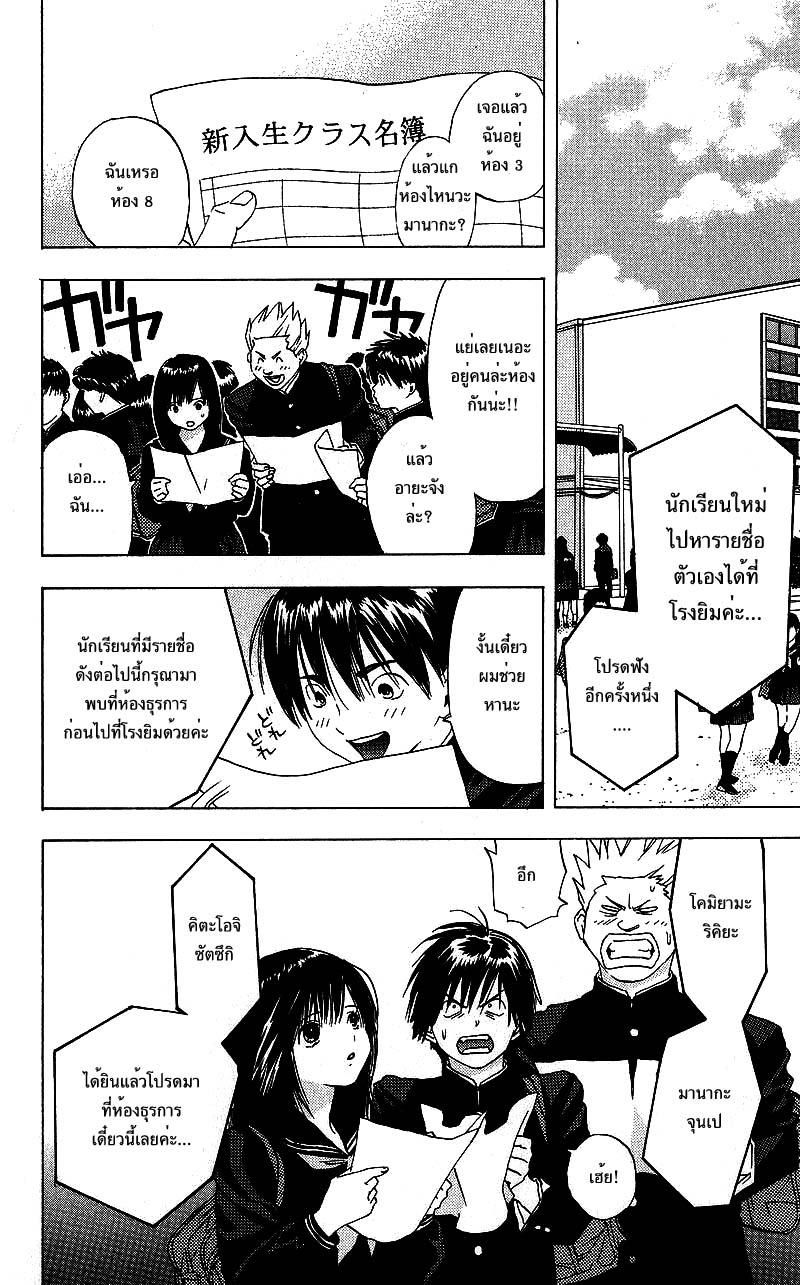 อ่านการ์ตูน Ichigo100 20 ภาพที่ 2