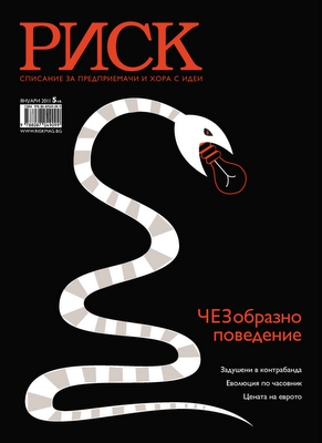 Economic Magazine cover