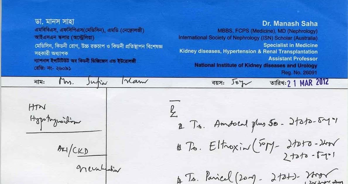 Mrs. Sufia Islam: Recent Doctor's prescription