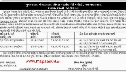 CALL LETTER AVAILABLE FOR MUKHY SEVIKA & COMPOUNDER