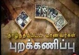 Captain TV 11 06 2014 Nigalvugal