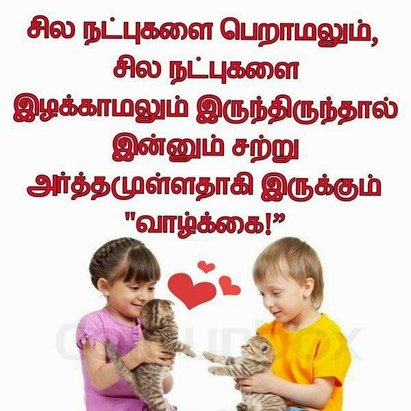 Friendship vs Life Tamil Quote Wallpaper