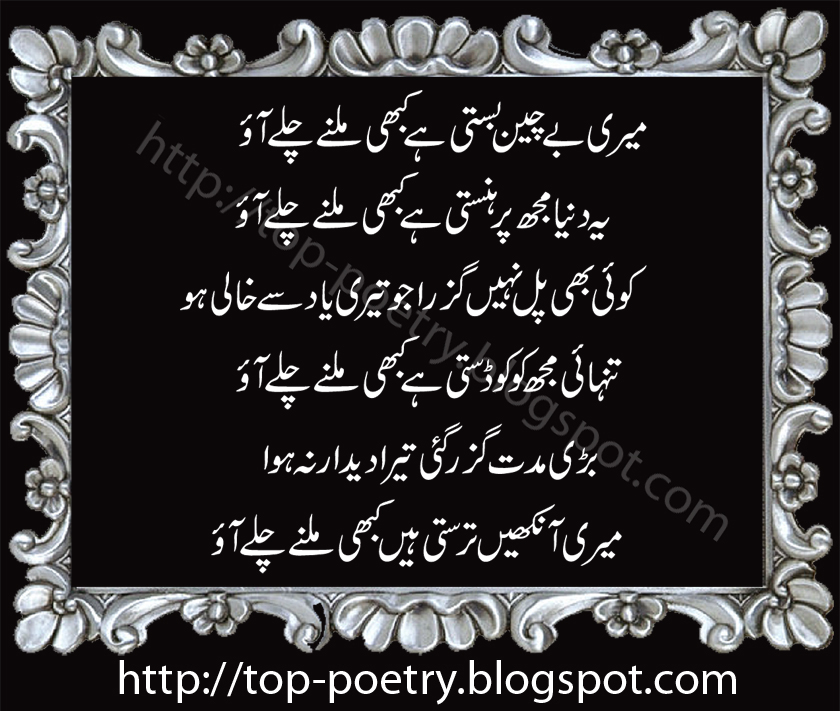 Urdu Love Quotes SMS Messages collection Latest/New