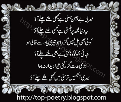 Beautiful-Love-Message-In-Urdu