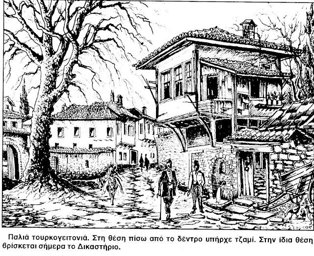 Παλιά τουρκογειτονιά της Έδεσσας σε σκίτσο