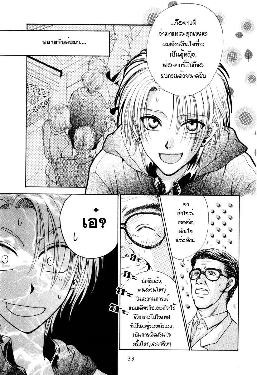 อ่านการ์ตูน Kakumei no Hi 1 ภาพที่ 38
