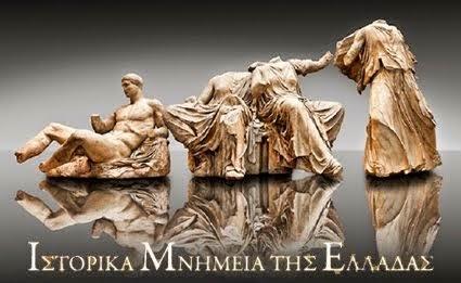 Μαθαίνουμε για την Ελλάδα....