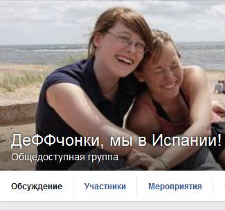 Жизнь русских девушек в Испании