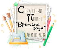 """СП """"Времена года"""" 2-й этап """"Лето"""" до 12.12"""