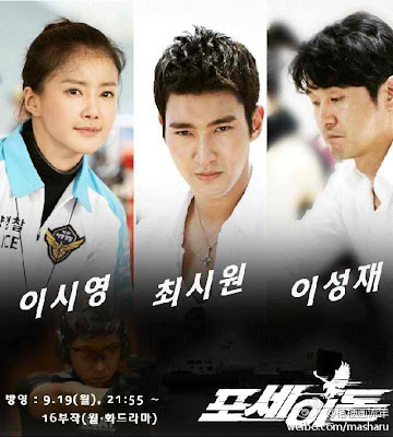 Choi si won, kdrama poseidon, poseidon, poseidon drama, drama poseidon, korean poseidon, korea poseidon, captain choi si won, Choi Si-Won, Kim Shin-Woo, Lee Sung-Jae, Kwon Jung-Ryool, Lee Si-Young, Lee Soo-Yoon, Han Jeong-Su, Oh Min-Hyuk, U-Know Yunho, Kang Eun-Chul