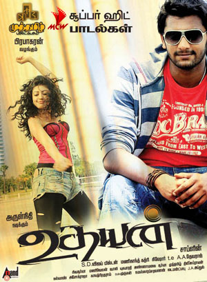 Udhayan (Udayan) TC 2011 Tamil Movie – Watch Online