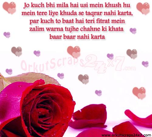 shayari and love love muhabbat shayari hindi shayari sms for love love ...