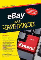 книга «eBay для чайников» - читайте отдельное сообщение в моем блоге