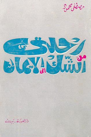 كتاب رحلتي من الشك إلى الإيمان - مصطفى محمود pdf