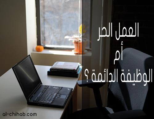 العمل الحر أم الوظيفة، أيهما أفضل و ماذا أختار ؟