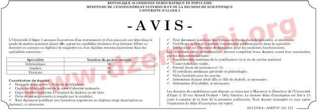إعلان مسابقة توظيف في جامعة الجزائر -3- ديسمبر 2014