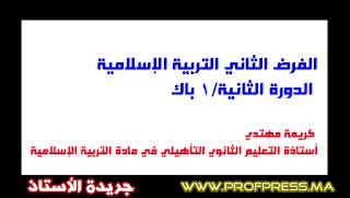 الفرض الثاني  في مادة التربية الإسلامية/ السنة 1 باكالوريا -الدورة الثانية