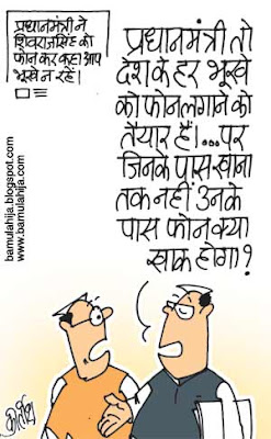 manmohan singh cartoon, congress cartoon, bjp cartoon, Shivraj Cingh Cauhan, indian political cartoon