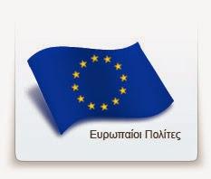 http://www.ypes.gr/Services/eea/eeaeu/eea.htm