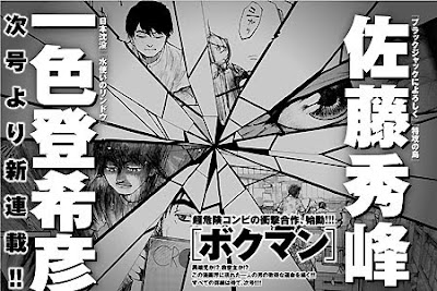 Bokuman Syuho Sato manga Futabasha