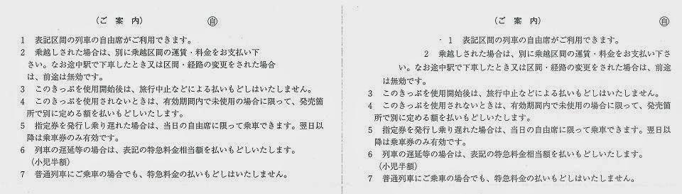 JR九州 大村線小串郷駅 2枚きっぷ指定席用(福岡市内⇔佐世保)