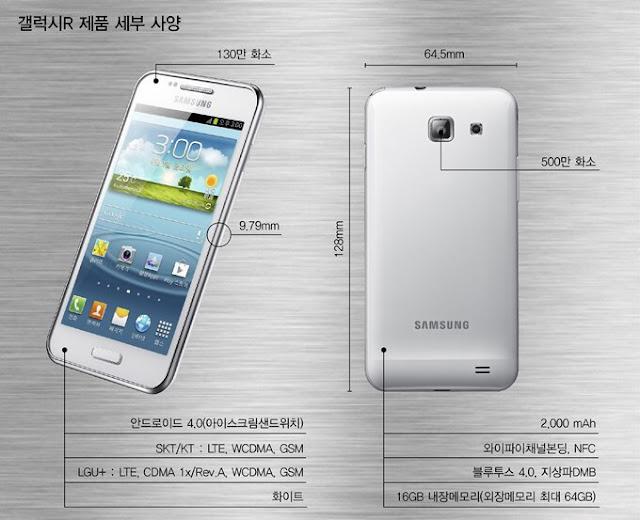samsung galaxy r style specs korea