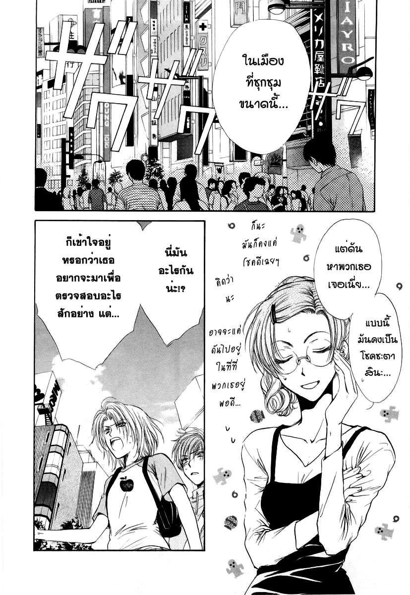 อ่านการ์ตูน Kakumei no Hi 7 ภาพที่ 2