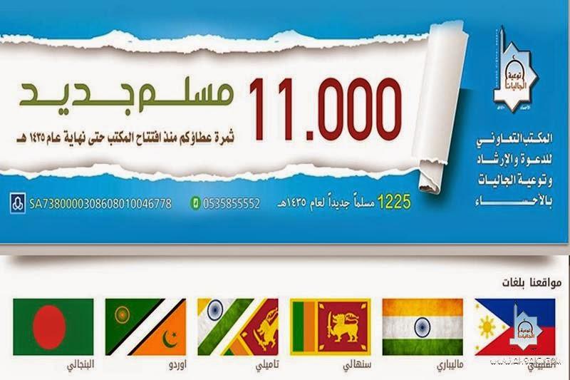 """""""جاليات الأحساء"""" تُطلق مواقع دعوية بسبع لغات للتعريف بالإسلام لمئات الملايين"""