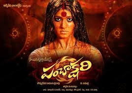 Watch Panchakshari (2010) Telugu Movie Online