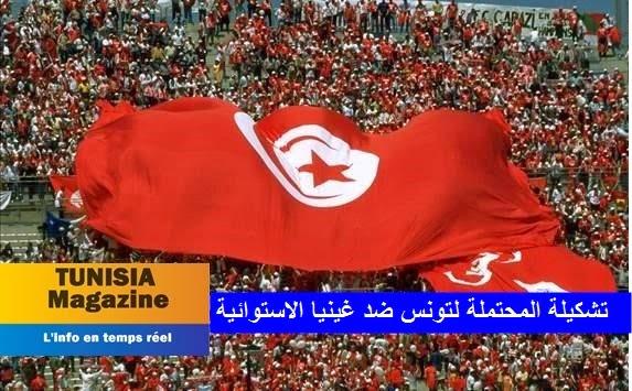 تشكيلة المحتملة لتونس ضد غينيا الاستوائية