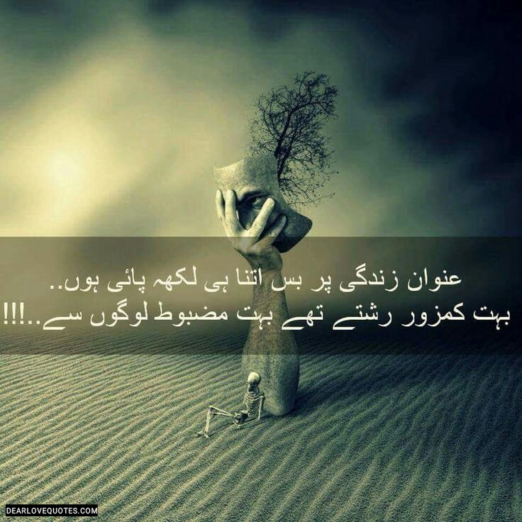 Inspiring Sad Poetry Amazing Sad Urdu Shayari Images