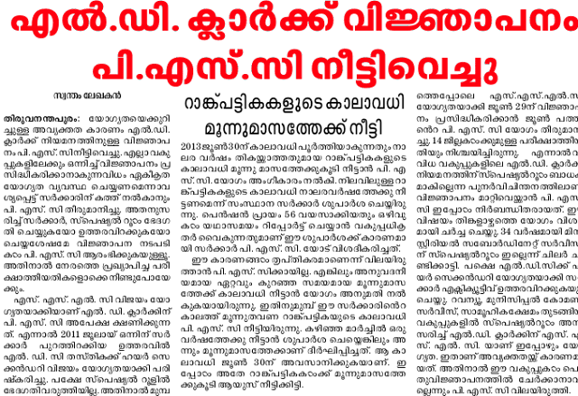 Kerala PSC Postponed LDC Notification 2013