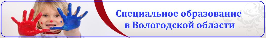 Специальное образование в Вологодской области