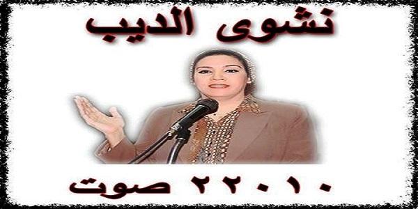 نشوى الديب تشكر اهالى امبابة وتدعوهم لاستكمال طريق النضال
