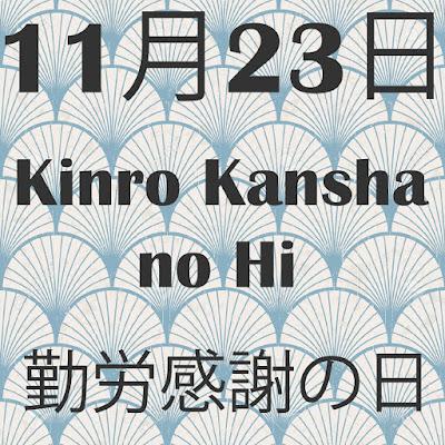 Kinro Kansha no Hi