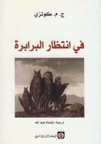 تحميل رواية في انتظار البرابرة - ج. م كويتزي PDF