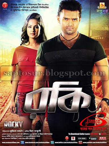 Rocky Bengali Movie Mp3 Songs