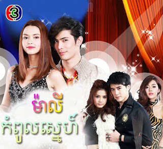 Maly Kampul Sne [14 Ep] Thai Drama Khmer Movie