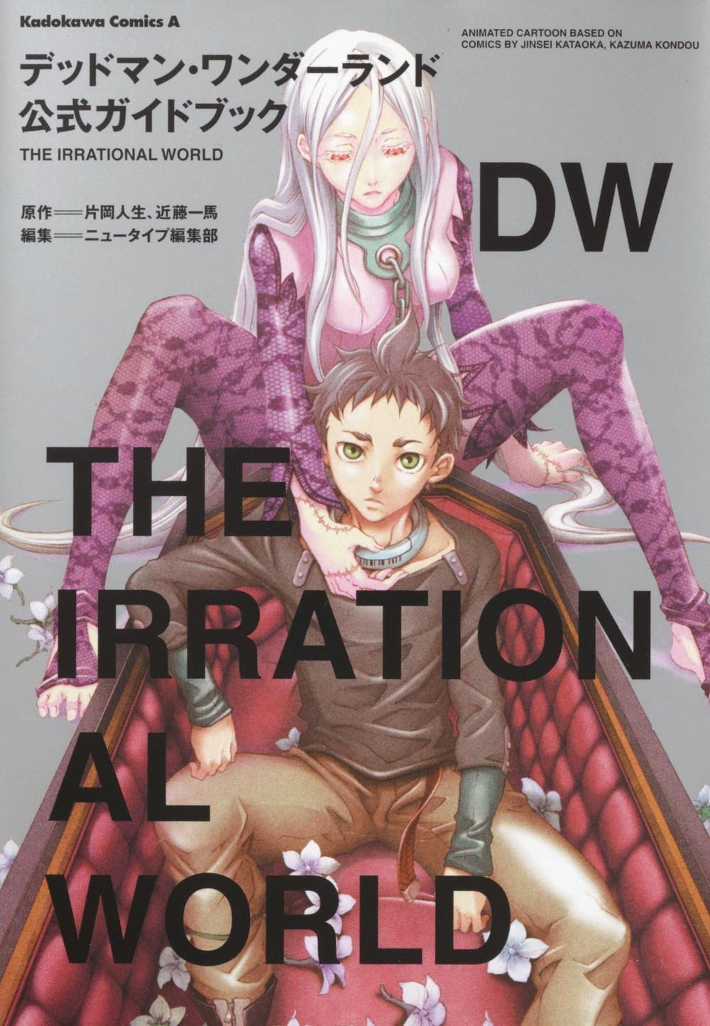 Actu Manga, Another Deadman Wonderland, Deadman Wonderland, Kana, Manga, The Irrational World,