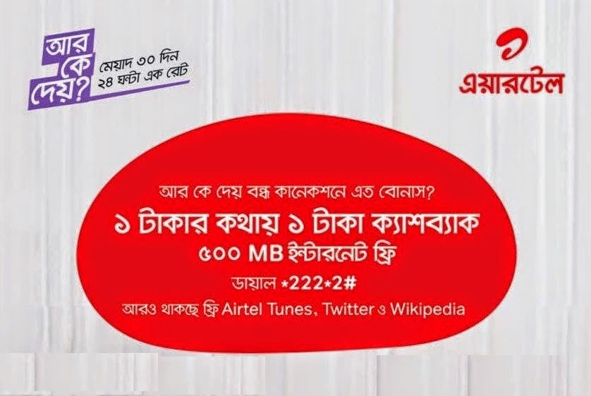 airtel+Inactive-Bondho+sim+Reactivation+Offer+with+500+MB+3G+data+bonus ,FREE+airtel+tunes, Twitter, Wikipedia