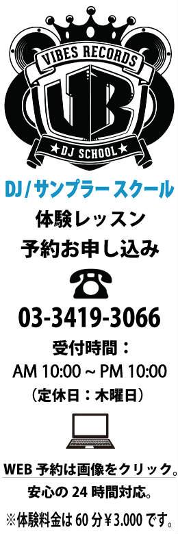 バイブスレコード 「DJ / サンプラースクール」の「体験レッスン」お申込みはこちら!