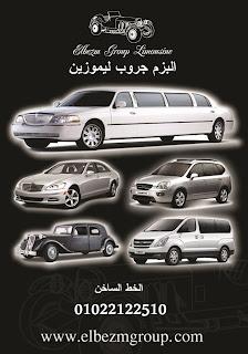 تأجير سيارات مصر ليمــ((البزم جروب))ــوزين مطار القاهرة