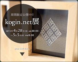 【会期終了】kogin.net展