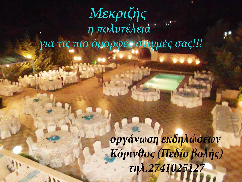 ΜΕΚΡΙΖΉΣ Κόρινθος (πεδίο βολής)  2741 025127