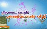 Pengal Dot Com | Aadai Paathi Anigalan Meethi | 05th August 2013