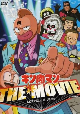 Kinnikuman (Movie)