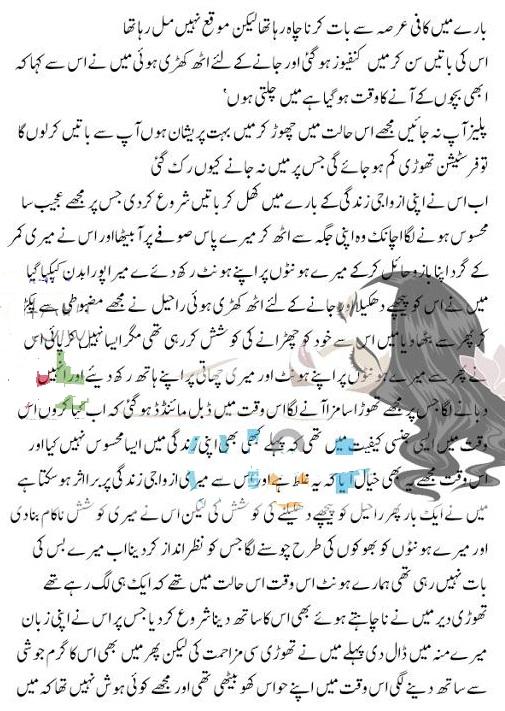 Chudai-Story