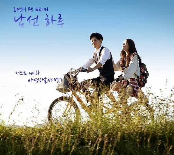 Someday /// OST /// Film M�zikleri