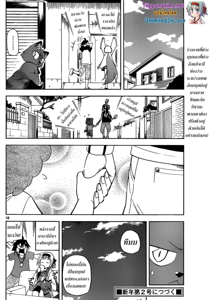 อ่านการ์ตูน Gan?Kon 9 ภาพที่ 19